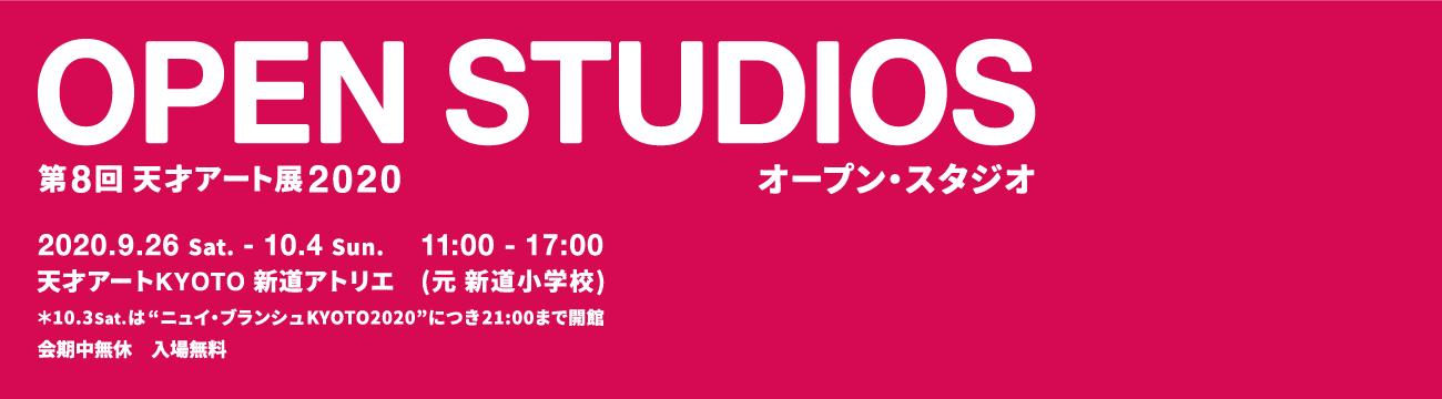 第8回天才アート展2020「オープン・スタジオ」