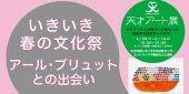tenran201704_ikiiki_main