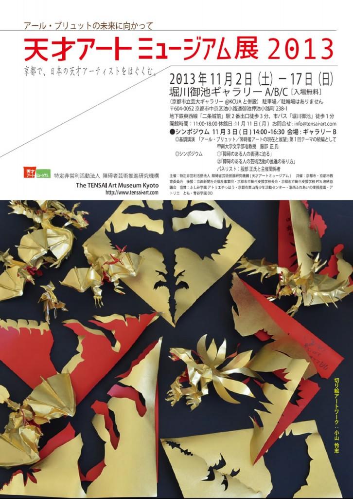 天才アートミュージアム展2013