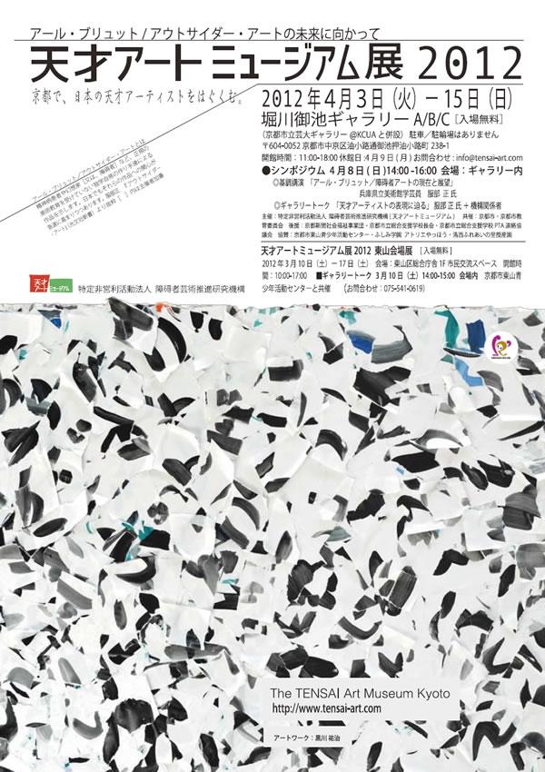 天才アートミュージアム展2012